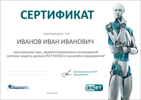 Сертификат ESET