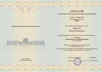 Cert_diplom