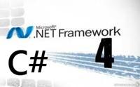 Курс 10266: Программирование на С# с использованием Microsoft .NET Framework 4