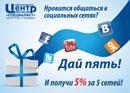 «Дай пять!» 5% за 5 сетей – акция Центра «Специалист» для активных и общительных!