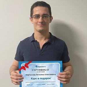 Мартынов Виталий Алексеевич
