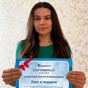 Смирнова Ксения Владимировна
