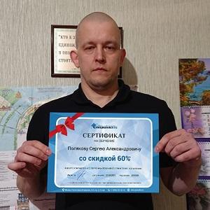 Поляков Сергей Александрович