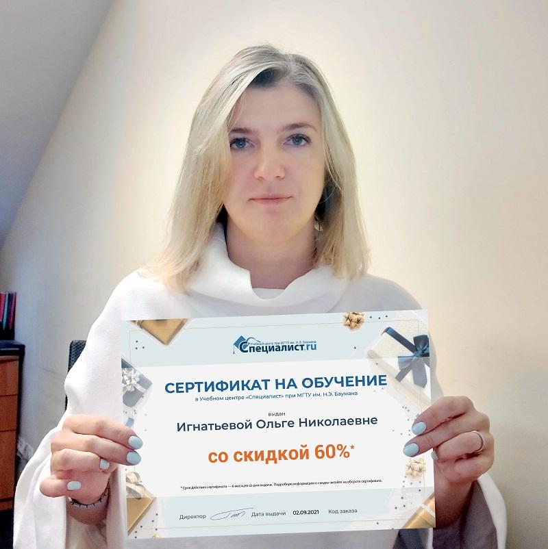 Игнатьева Ольга Николаевна