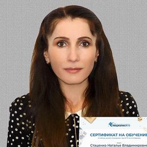 Стаценко Наталья Владимировна