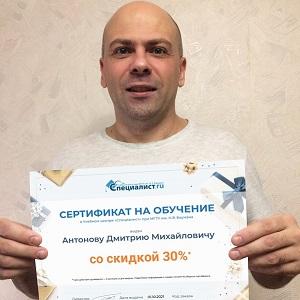 Антонов Дмитрий Михайлович