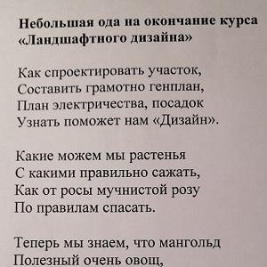 Стихотворение Кудряшевой Людмилы